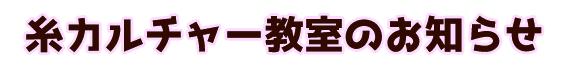 糸カルチャー教室のお知らせ
