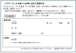 「サマーフェスタ紡」申込用紙サムネイル