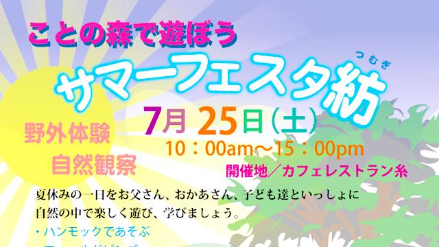 【夏休みイベント】サマーフェスタ「紡(つむぎ)」参加者募集のおしらせ