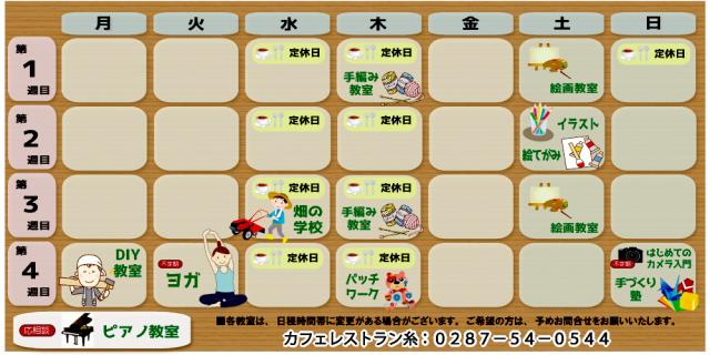 糸カルチャー教室_簡易カレンダー