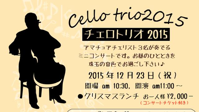 チェロミニコンサート『チェロトリオ2015』
