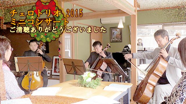 【レポート】チェロトリオ2015♪ミニコンサート&クリスマス☆スぺシャルランチ
