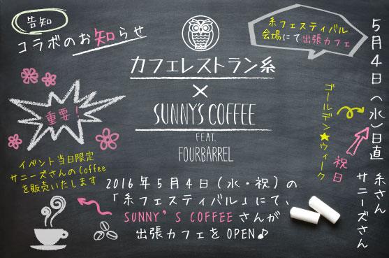【終了】SUNNY'S COFFEE さんの出張カフェ