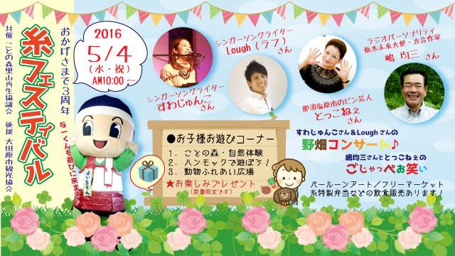 【終了】糸フェスティバル開催のお知らせ
