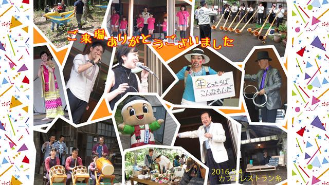 【御礼】糸フェスティバル無事終了/営業日・カルチャー教室について