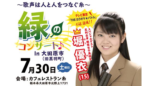 【レポート】緑のコンサート