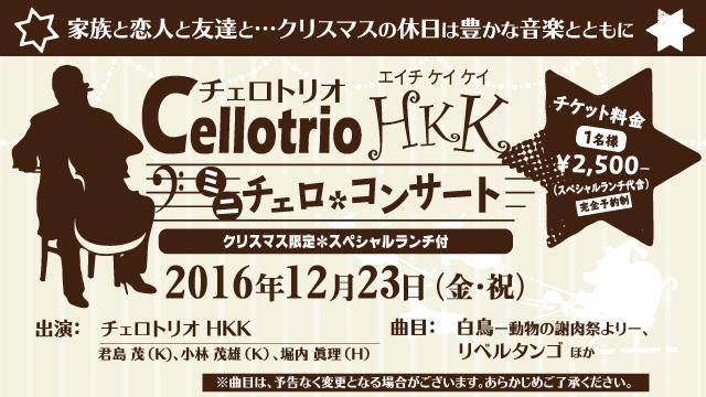 【レポート】チェロトリオHKK ミニコンサート【2016年12月23日】