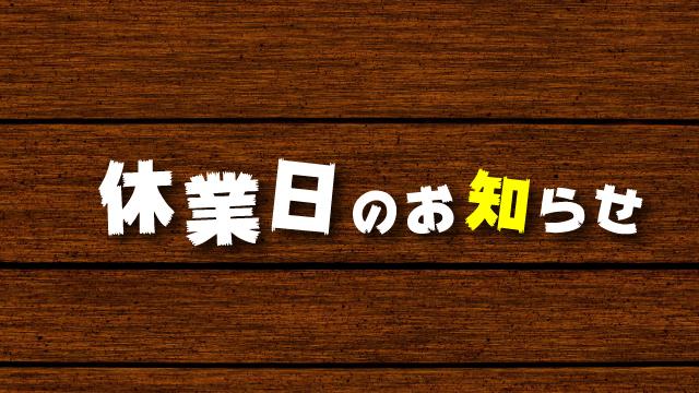 休業日のお知らせ<2/16~3/22休業>