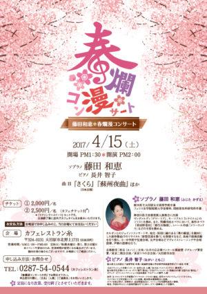 春爛漫コンサート