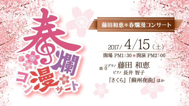 【終了】春爛漫コンサート【イベント】