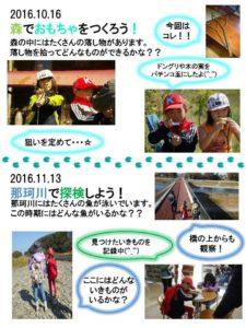 10月おもちゃを作ろう 11月那賀川で探索しよう