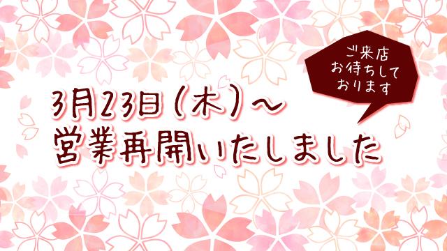【3/23】営業再開のお知らせ