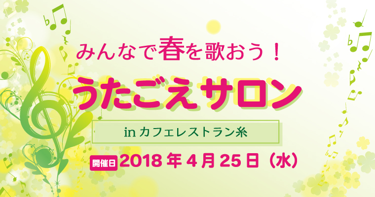 【受付中】うたごえサロンinカフェレストラン糸【イベント】