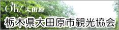 大田原市観光協会