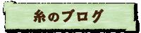 糸のブログ