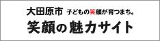 大田原市 笑顔の 魅力サイト