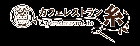 カフェレストラン糸