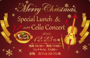 【観覧のみ受付】スペシャルランチ&チェロコンサートのイベント開催のお知らせ