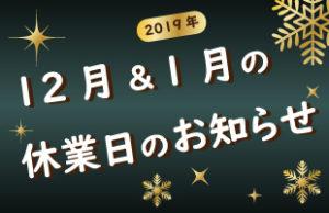 2018年12月、2019年1月の休業日のお知らせ