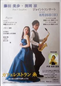 藤田 美歩・渕岡 涼 ~ジョイントコンサート