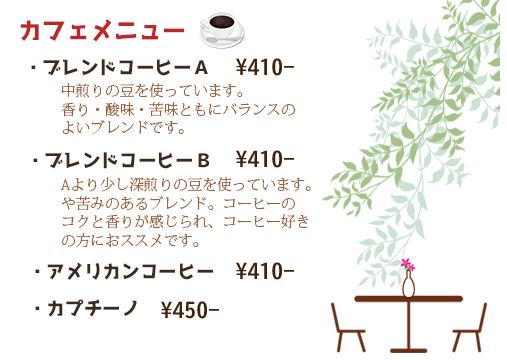 Cafe‗menu‗Coffee