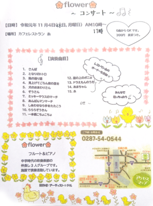 flowerコンサート