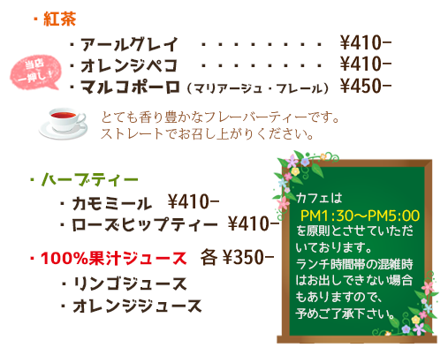 Cafe‗menu‗tea