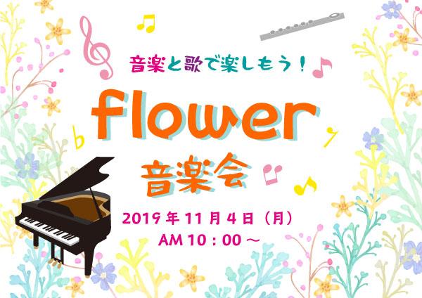 flowerコンサート2019