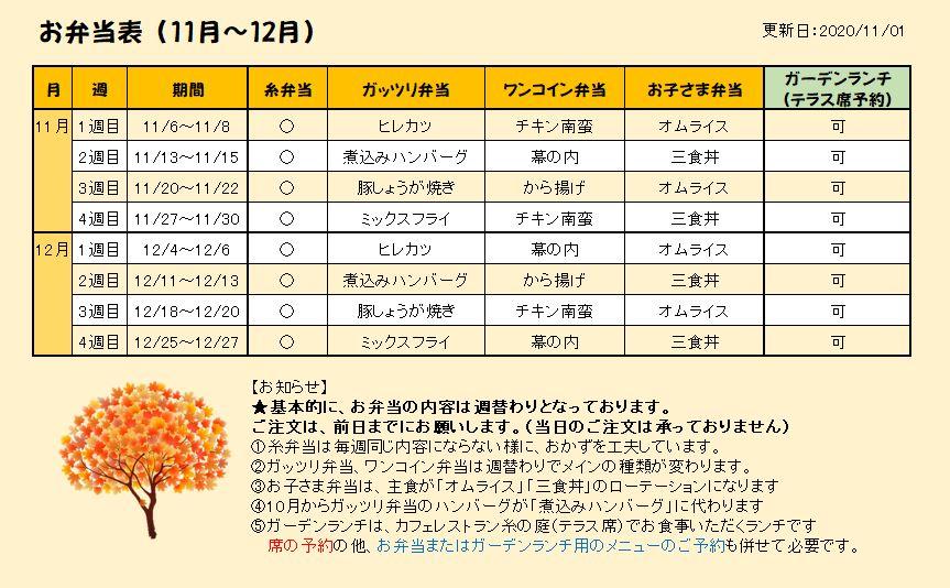 202011お弁当カレンダー
